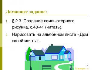 * § 2.3. Создание компьютерного рисунка, с.40-41 (читать). Нарисовать на альбомн