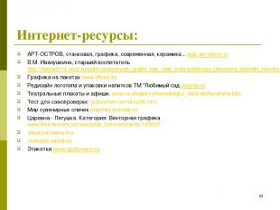 AРТ-ОСТРОВ, станковая, графика, современная, керамика... wap.art-ostrov.ru В.М.