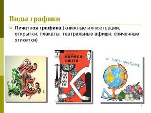 * Печатная графика (книжные иллюстрации, открытки, плакаты, театральные афиши, с