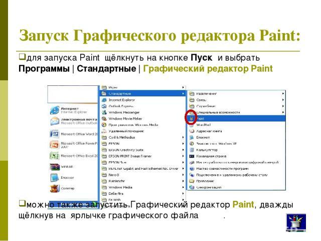Запуск Графического редактора Paint: * для запуска Paint щёлкнуть на кнопке Пуск и выбрать Программы | Стандартные | Графический редактор Paint можно также запустить Графический редактор Paint, дважды щёлкнув на ярлычке графического файла .