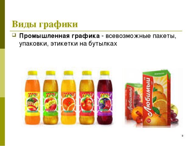 Промышленная графика - всевозможные пакеты, упаковки, этикетки на бутылках * Виды графики