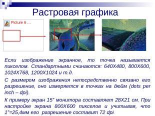 Растровая графика Если изображение экранное, то точка называется пикселом. Станд