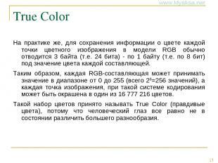 True Color На практике же, для сохранения информации о цвете каждой точки цветно