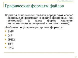 Графические форматы файлов Форматы графических файлов определяют способ хранения