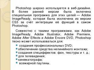 Photoshop широко используется в веб-дизайне. В более ранней версии была включена