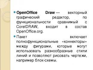 OpenOffice Draw— векторный графический редактор, по функциональности сравнимый