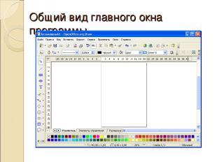 Общий вид главного окна программы
