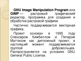 GNU Image Manipulation Program или GIMP— растровый графический редактор, програ