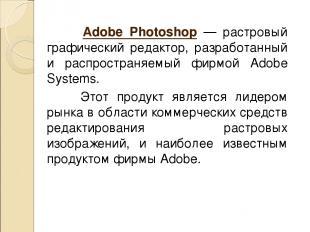 Adobe Photoshop — растровый графический редактор, разработанный и распространяем