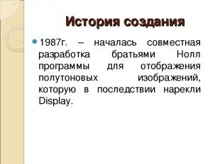 1987г. – началась совместная разработка братьями Нолл программы для отображения