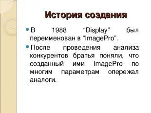 """В 1988 """"Display"""" был переименован в """"ImagePro"""". После проведения анализа конкуре"""
