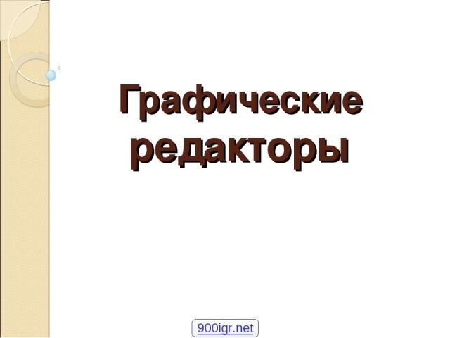 Графические редакторы 900igr.net