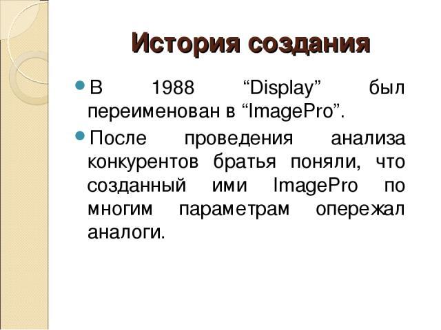 """В 1988 """"Display"""" был переименован в """"ImagePro"""". После проведения анализа конкурентов братья поняли, что созданный ими ImagePro по многим параметрам опережал аналоги. История создания"""