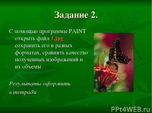 Задание 2. С помощью программы PAINT открыть файл 1.jpg сохранить его в разных ф