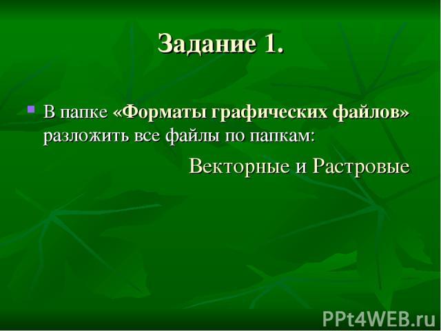 Задание 1. В папке «Форматы графических файлов» разложить все файлы по папкам: Векторные и Растровые