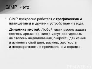 GIMP прекрасно работает сграфическими планшетами идругими устройствами ввода.