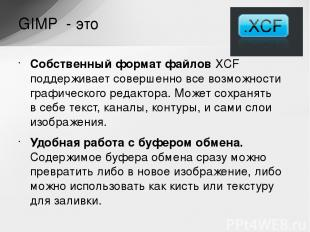 Собственный формат файлов XCF поддерживает совершенно все возможности графическо