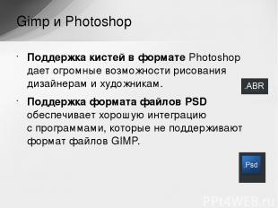 Поддержка кистей вформате Photoshop дает огромные возможности рисования дизайне