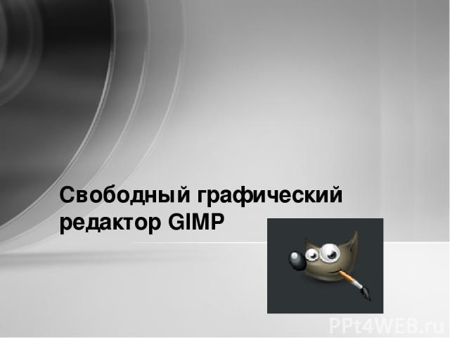 Свободный графический редактор GIMP