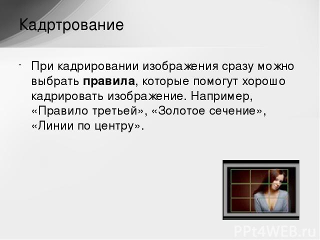 При кадрировании изображения сразу можно выбрать правила, которые помогут хорошо кадрировать изображение. Например, «Правило третьей», «Золотое сечение», «Линии поцентру». Кадртрование
