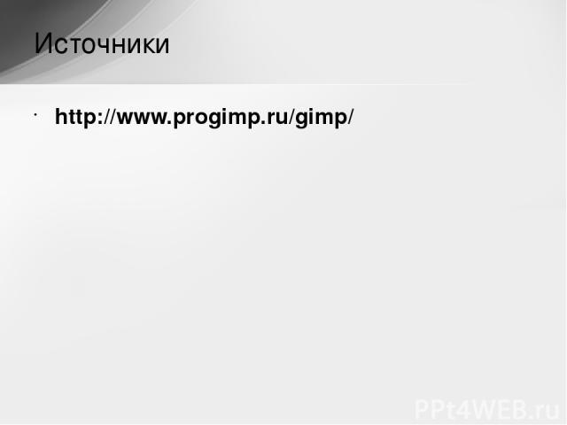 http://www.progimp.ru/gimp/ Источники