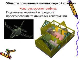 Области применения компьютерной графики Конструкторская графика Подготовка черте