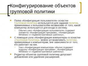 Конфигурирование объектов групповой политики Папка «Конфигурация пользователя» о