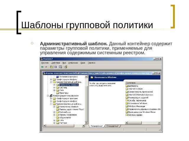 Шаблоны групповой политики Административный шаблон. Данный контейнер содержит параметры групповой политики, применяемые для управления содержимым системным реестром.