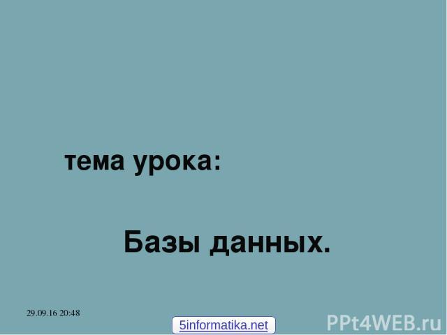 * тема урока: Базы данных. 5informatika.net