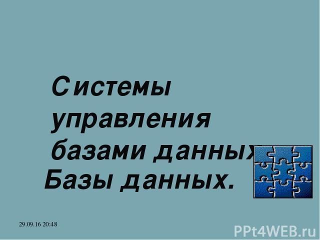 * Системы управления базами данных. Базы данных.