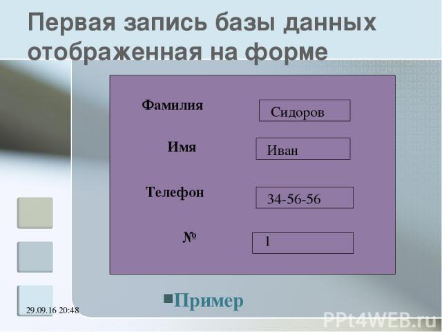 * Фамилия Имя Телефон № Сидоров Иван 34-56-56 1 Первая запись базы данных отображенная на форме Пример