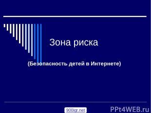 Зона риска (Безопасность детей в Интернете) 900igr.net