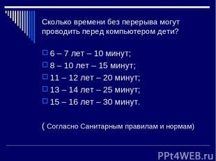Сколько времени без перерыва могут проводить перед компьютером дети? 6 – 7 лет –