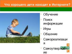 Что хорошего дети находят в Интернете? Обучение Поиск информации Игры Общение Са