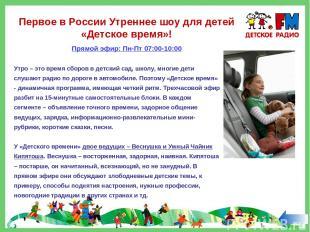 Утро – это время сборов в детский сад, школу, многие дети слушают радио по дорог