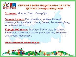 ПЕРВАЯ В МИРЕ НАЦИОНАЛЬНАЯ СЕТЬ ДЕТСКОГО РАДИОВЕЩАНИЯ Столицы: Москва, Санкт-Пет