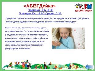 Программа создается по специальному заказу Детского радио, эксклюзивно для Дети