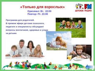 Программа для родителей. В прямом эфире детские психологи, педагоги и специалист