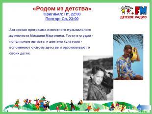 Авторская программа известного музыкального журналиста Михаила Марголиса. Гости