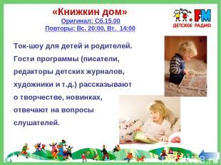 Ток-шоу для детей и родителей. Гости программы (писатели, редакторы детских журн