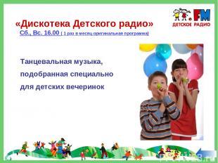 Танцевальная музыка, подобранная специально для детских вечеринок «Дискотека Дет