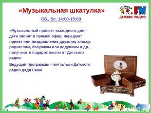 «Музыкальная шкатулка» Сб., Вс. 14:00-15:00 «Музыкальный привет» выходного дня –