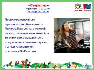 Программа известного музыкального обозревателя Михаила Марголиса, в которой можн