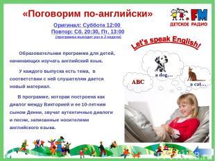 Образовательная программа для детей, начинающих изучать английский язык. У каждо