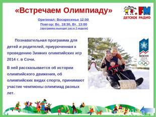 Познавательная программа для детей и родителей, приуроченная к проведению Зимних