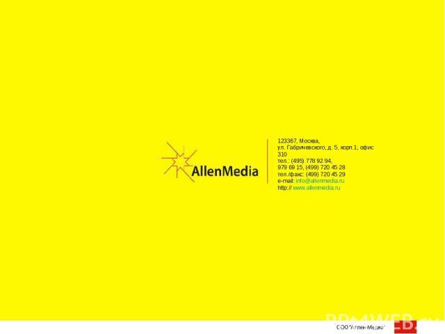 123367, Москва, ул. Габричевского, д. 5, корп.1, офис 310 тел.: (495) 778 92 94, 979 69 15, (499) 720 45 28 тел./факс: (499) 720 45 29 e-mail: info@allenmedia.ru http:// www.allenmedia.ru
