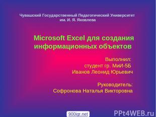 Microsoft Excel для создания информационных объектов Выполнил: студент гр. МиИ-5