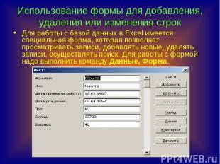 Использование формы для добавления, удаления или изменения строк Для работы с ба