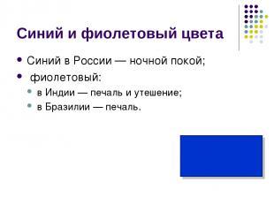 Синий и фиолетовый цвета Синий в России — ночной покой; фиолетовый: в Индии — пе