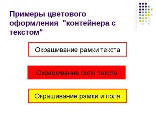 """Примеры цветового оформления """"контейнера с текстом"""""""